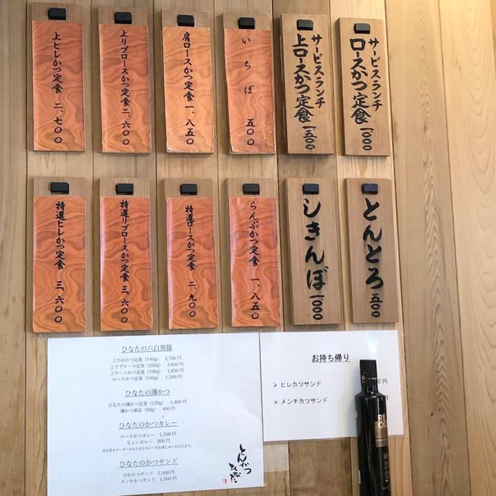 hinata-menu