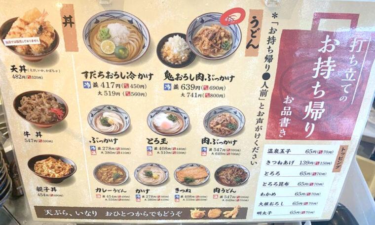 marugameseimen-menu
