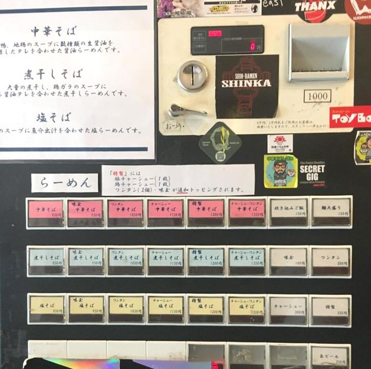 shibata-menu