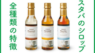 starbucks-syrup