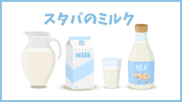 starbucks_milk