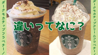 starbucks-differrence
