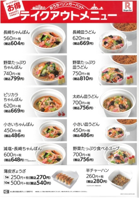 ringerhut-menu