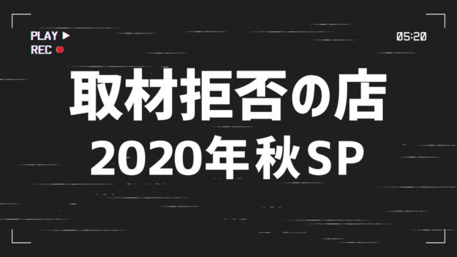 shuzaikyohi_2020_autumun