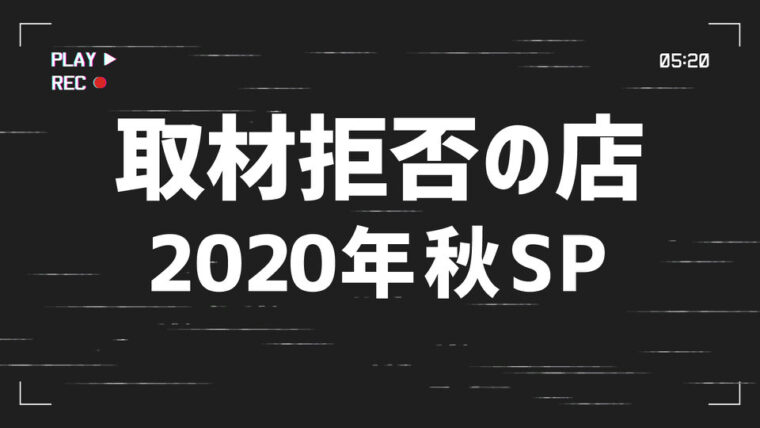 の 2020 店 拒否 取材 ジモン
