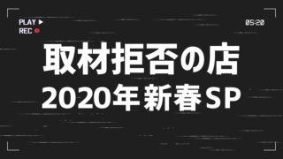 shuzaikyohi_2020_spring