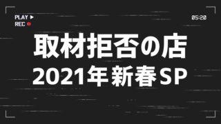 shuzaikyohi_2021_spring