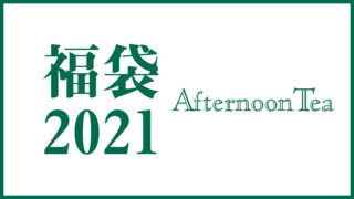 afternoontea_2021