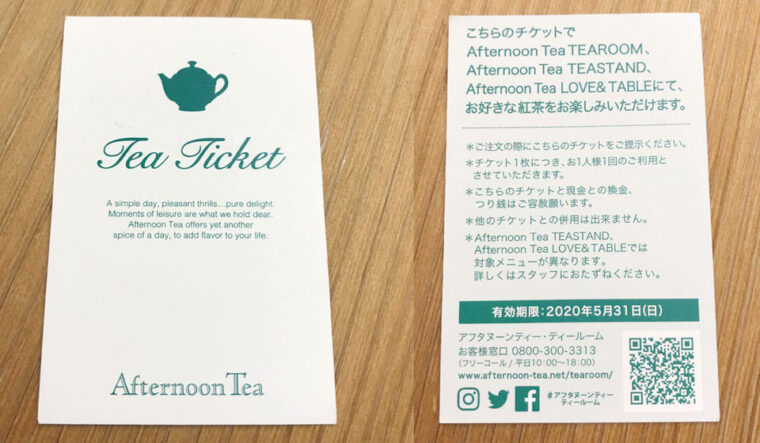 afternoontea_teaticket