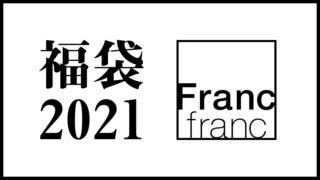 francfranc_2021