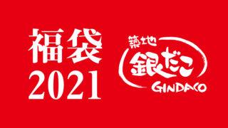 gindako_2021