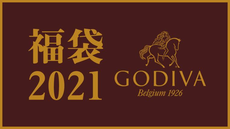 godiva_2021