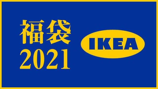 ikea_2021