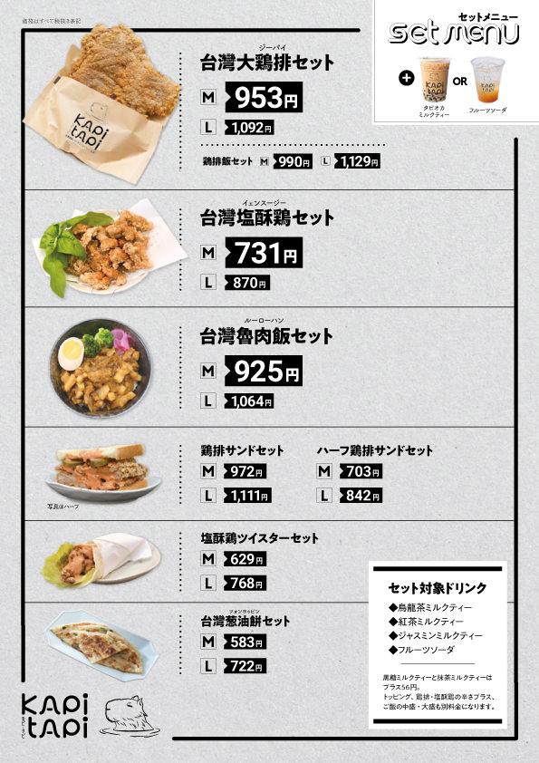 kapitapi-menu