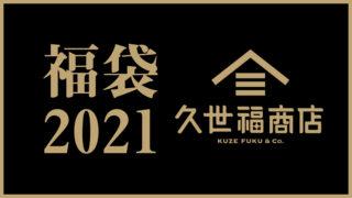 kuzefuku_2021