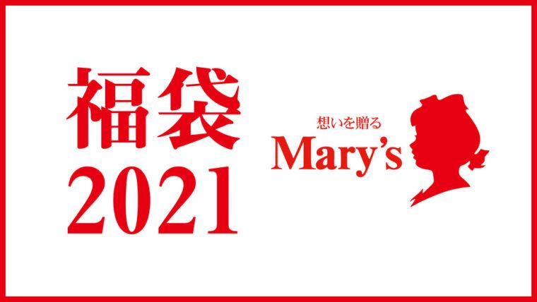 marys_2021