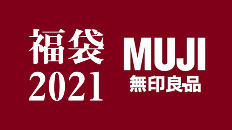 mujirushi_2021