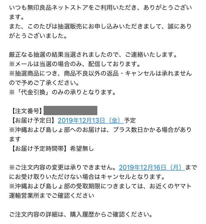 mujirushi_mail