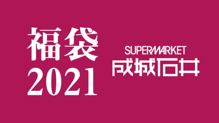 seijyoishii_2021