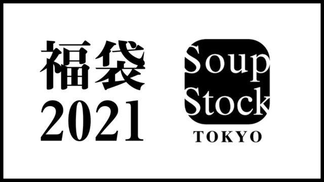 soupstock_2021