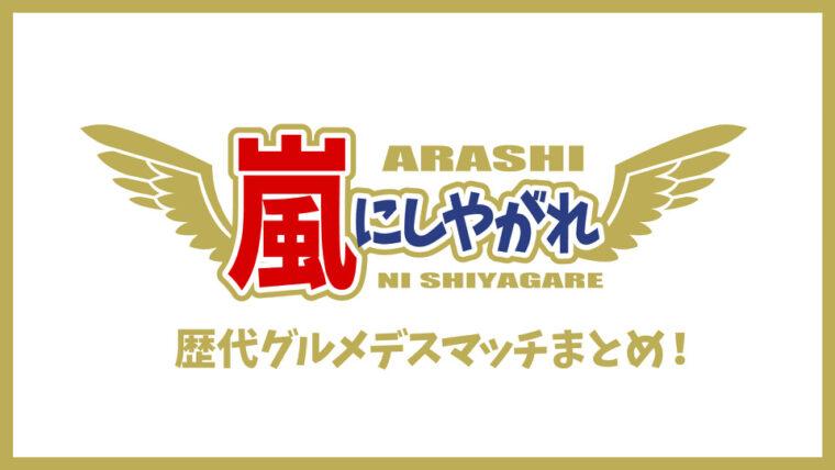 arashinishiyagare-banner