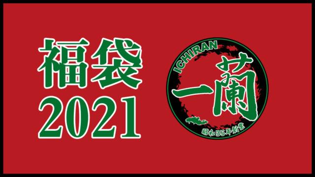 ichiran-2021