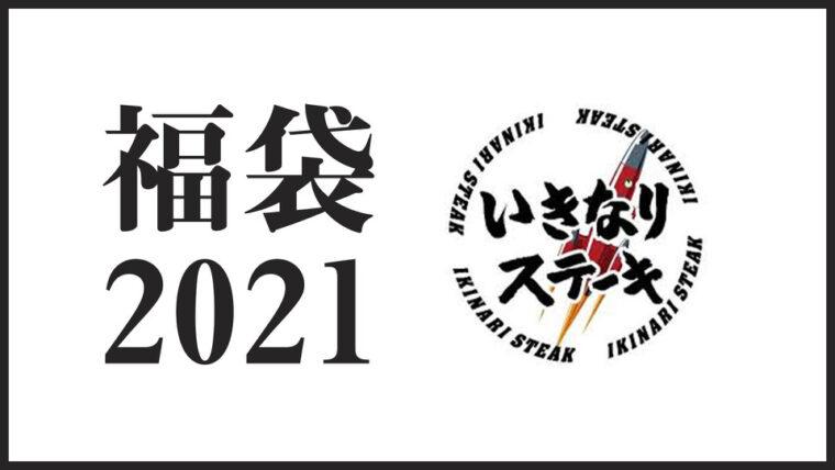 ikinaristeak_2021
