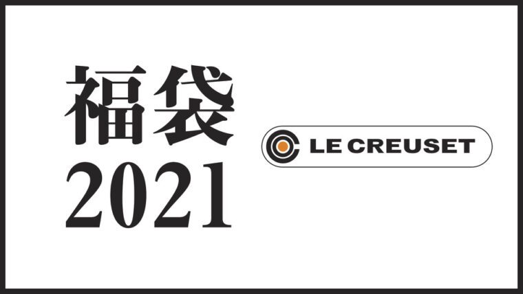 lecreuset_2021