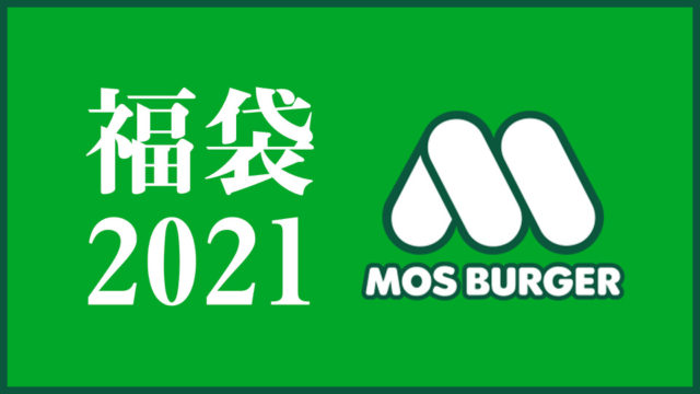 mosburger_2021
