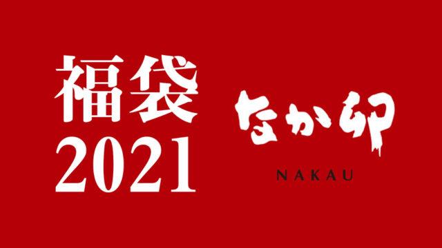 nakau_2021