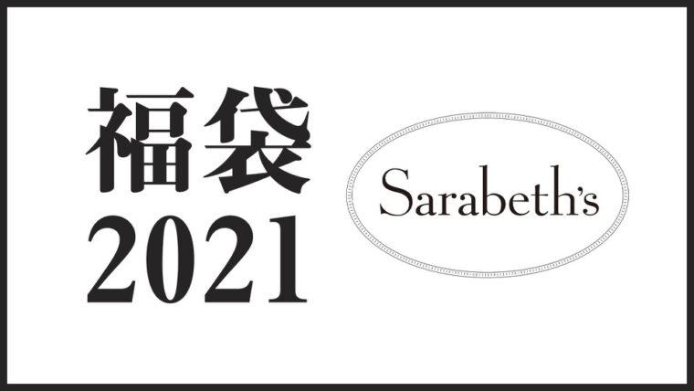 sarabeths_2021