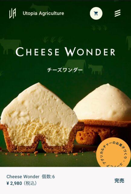 チーズワンダー