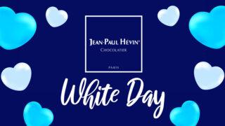 jeanpaulhevin_whiteday