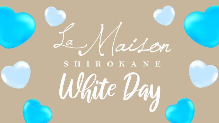 lamaisonshirokane_whiteday