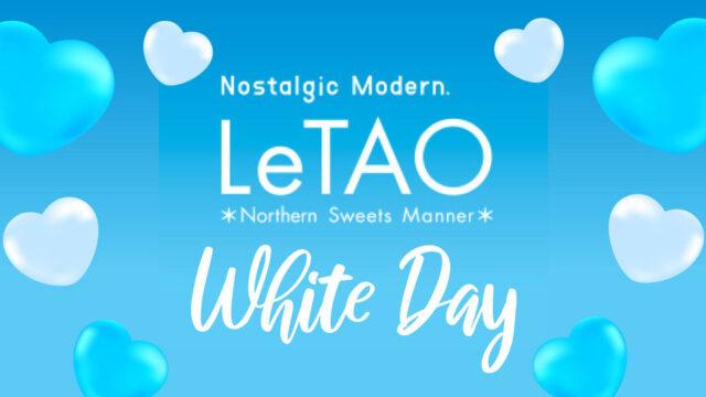 letao_whiteday