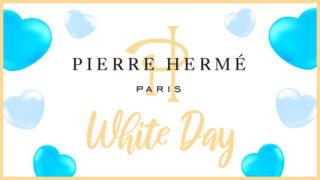 pierreherme_whiteday