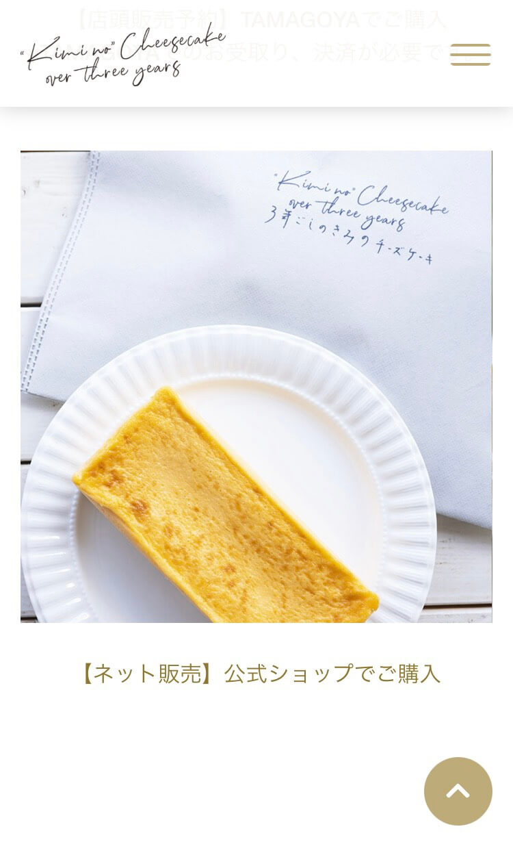 3年ごしのきみのチーズケーキ
