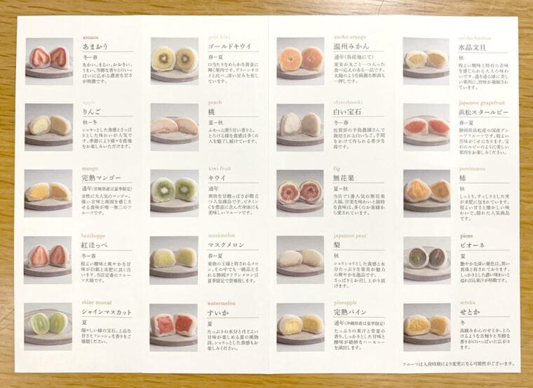 benzaiten_menu
