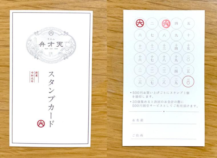 benzaiten_stampcard
