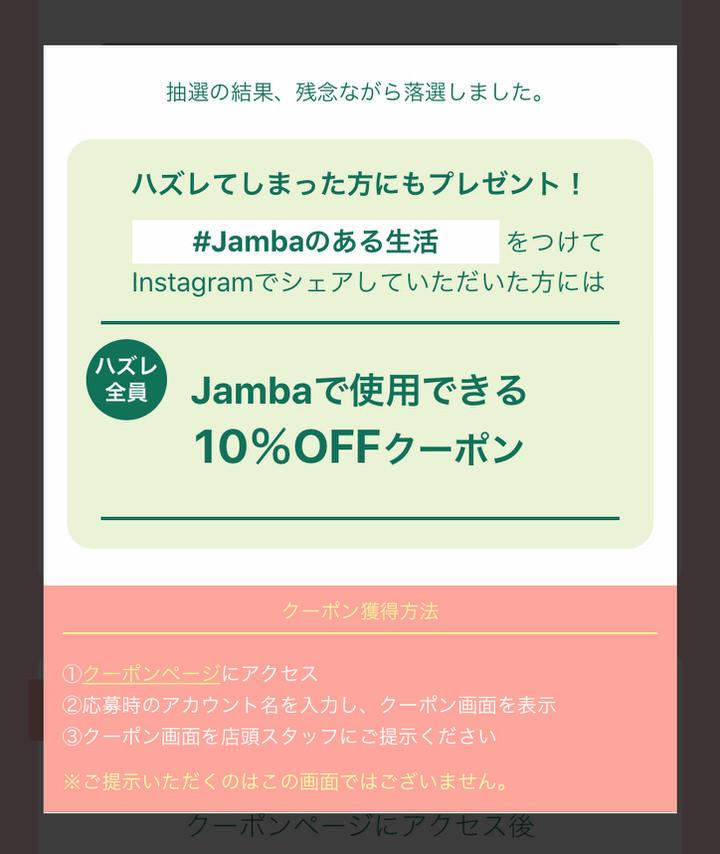 janba_coupon