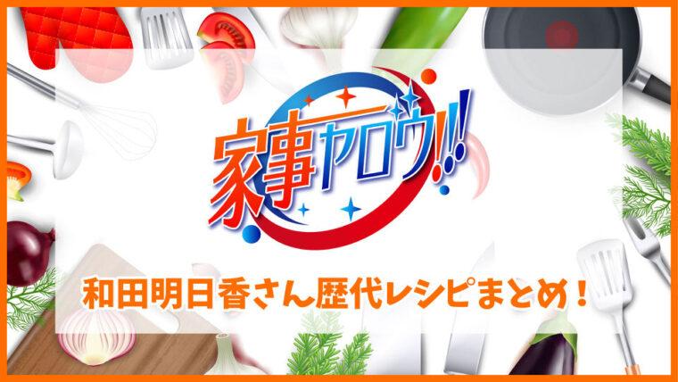 kajiyarou_wadaasuka