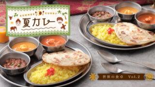 世界の食卓 夏カレー