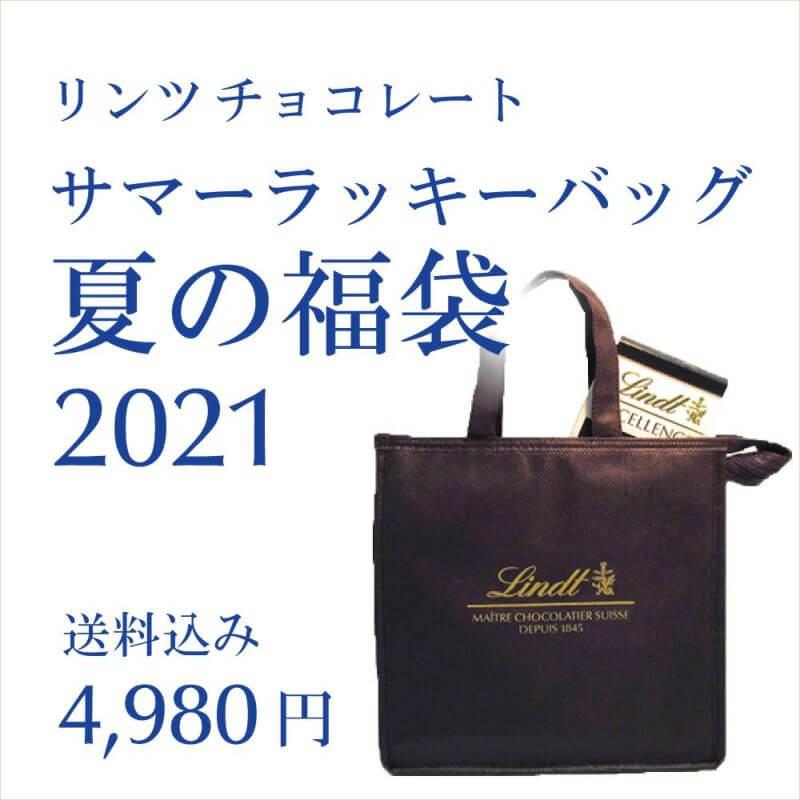 リンツ 夏 福袋 2021 中身のネタバレ