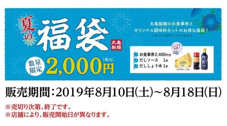 丸亀製麺夏の福袋2019