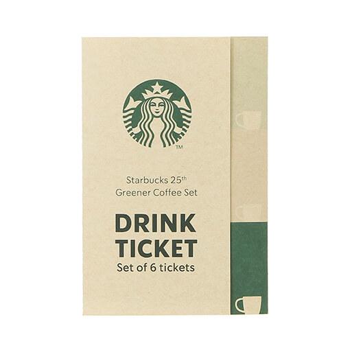 スタバ夏福袋2021 グリーナーコーヒーセット