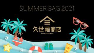 summerbag_2021_kuzefuku