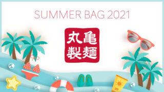 summerbag_2021_marugameseimen