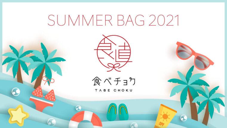 summerbag_2021_tabechoku