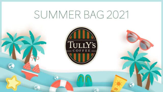 summerbag_2021_tullys