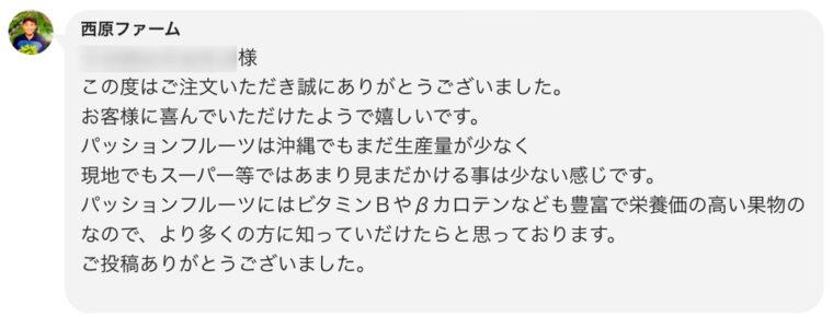 tabechoku_nishiharafarm